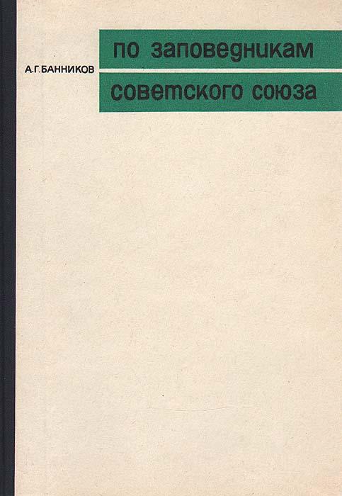 А. Г. Банников По заповедникам Советского Союза