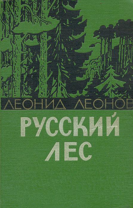 может леонов русский лес картинки отмерили ему лучшем