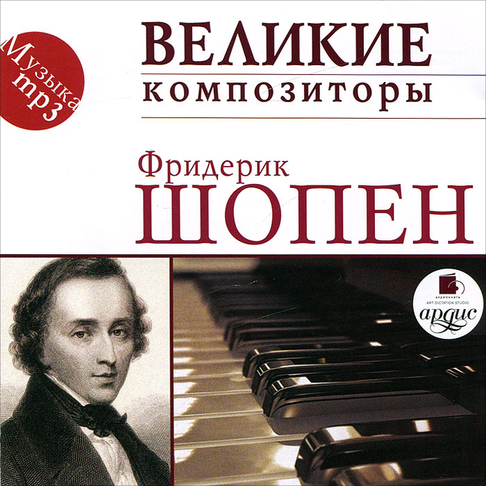 Фредерик Шопен Шопен. Великие композиторы (mp3) книга великие композиторы мендельсон