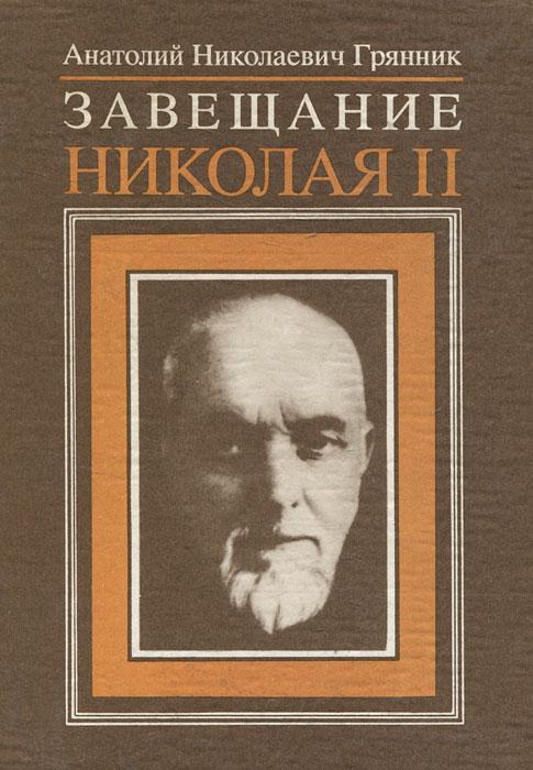 А. Н. Грянник Завещание Николая II