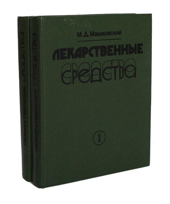 М. Д. Машковский Лекарственные средства. Пособие по фармакологии для врачей (комплект из 2 книг) купероз препараты