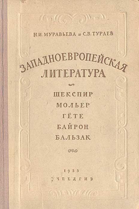 Н. И. Муравьева, С. В. Тураев Западноевропейская литература. Шекспир, Мольер, Гете, Байрон, Бальзак