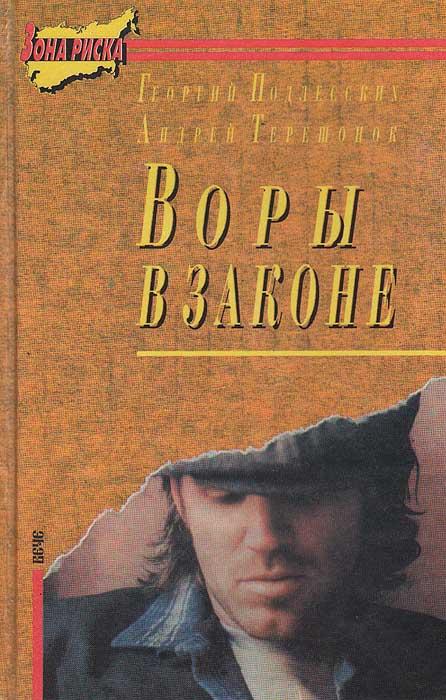 Георгий Подлесских, Андрей Терешонок Воры в законе