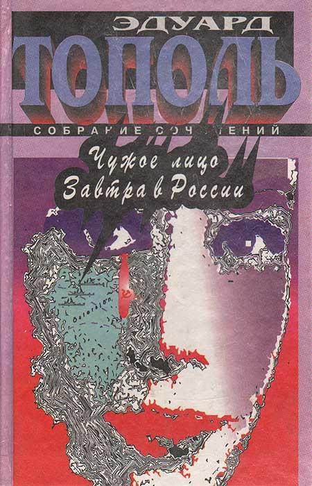Эдуард Тополь Чужое лицо. Завтра в России книги эксмо военспец чужое лицо