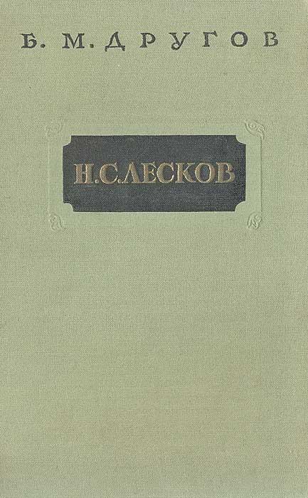 Б. М. Другов Н. С. Лесков