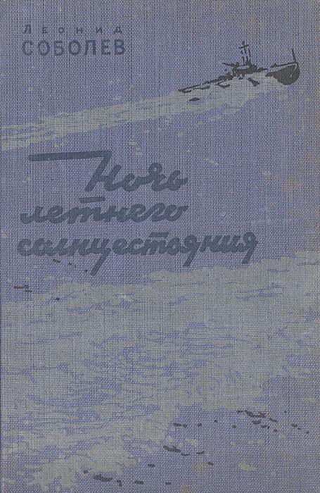 Леонид Соболев Ночь летнего солнцестояния