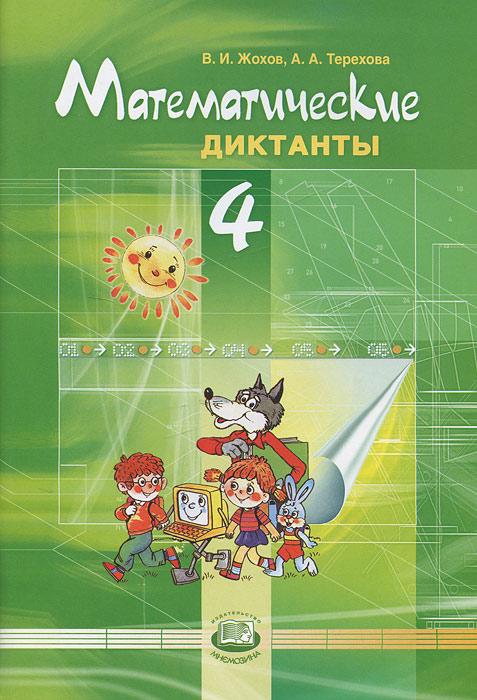 В. И. Жохов, А. А. Терехова Математические диктанты. 4 класс