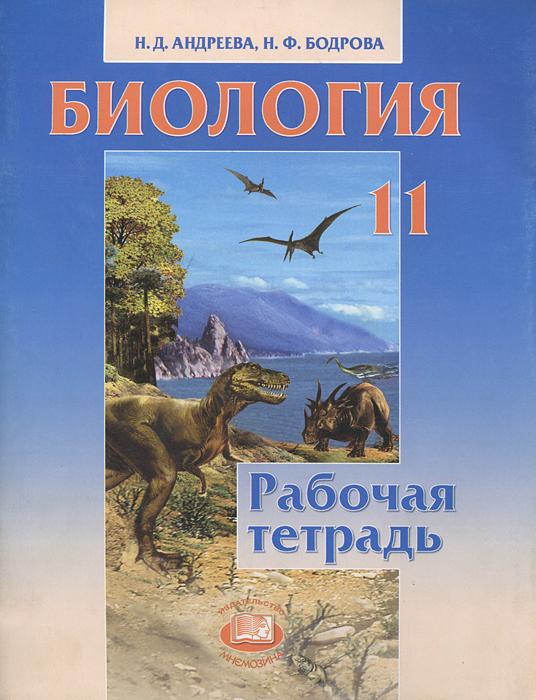 Н. Д. Андреева, Н. Ф. Бодрова Биология. 11 класс. Рабочая тетрадь