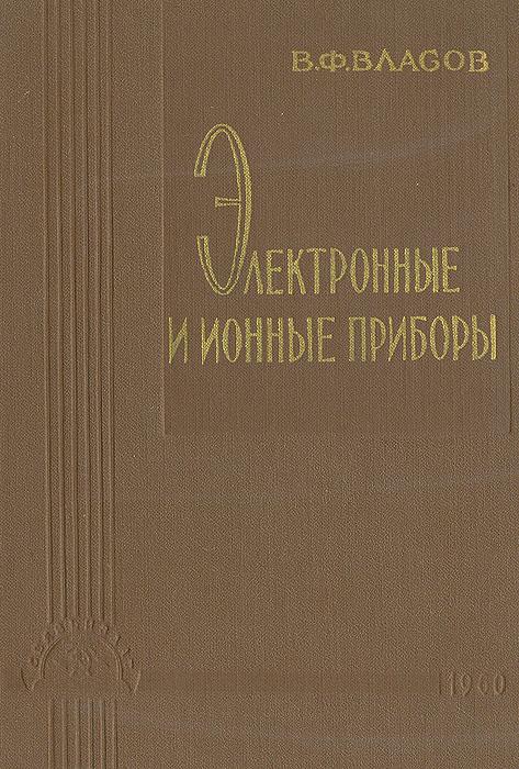 В. Ф. Власов Электронные и ионные приборы