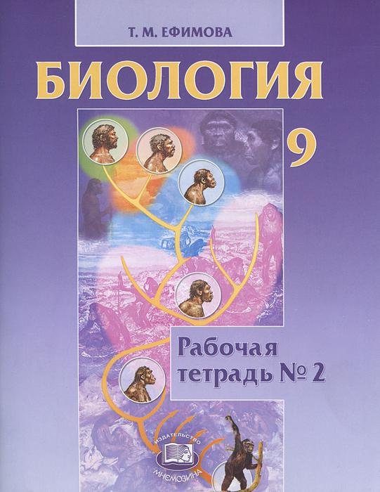 Т. М. Ефимова Биология. 9 класс. Рабочая тетрадь №2
