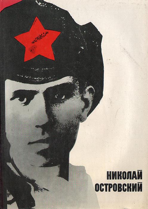 Николай Островский. Альбом