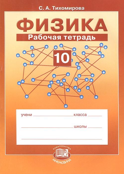 С. А. Тихомирова Физика. 10 класс. Рабочая тетрадь