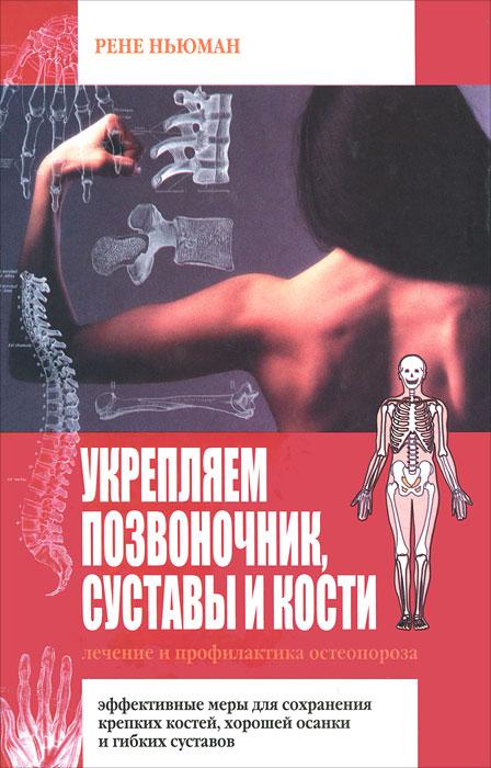 цена на Рене Ньюман Укрепляем позвоночник, суставы и кости. Лечение и профилактика остеопороза
