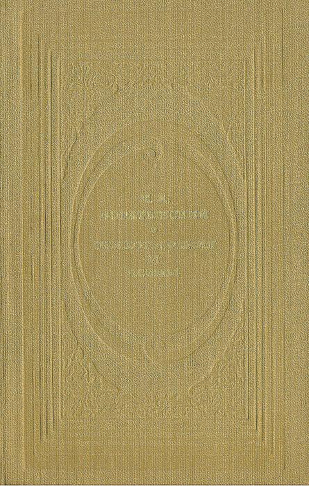 Е. А. Боратынский Е. А. Боратынский. Стихотворения и поэмы котельникова е а финансы