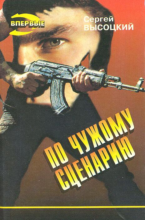 Сергей Высоцкий По чужому сценарию