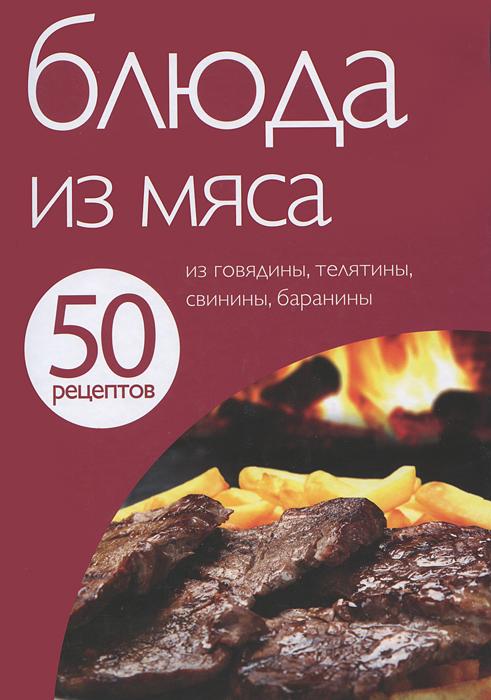 50 рецептов. Блюда из мяса кулинария блюда из мяса птицы и рыбы