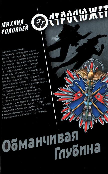 Михаил Соловьев Обманчивая Глубина подводная лодка подводная лодка f301 угол клапан красоты