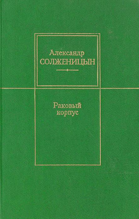 Александр Солженицын Раковый корпус раковый корпус 2019 03 04t19 00