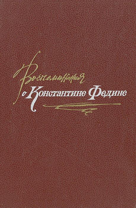 Воспоминания о Константине Федине (3699)