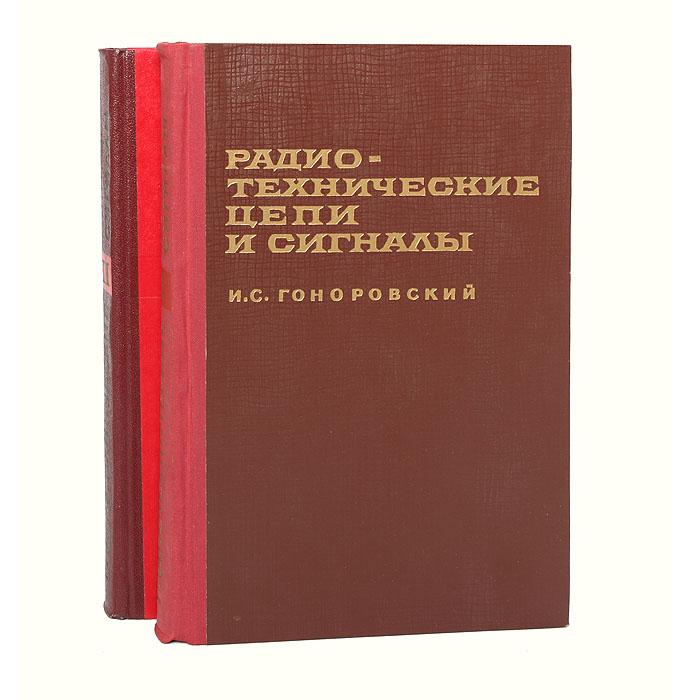 Фото - И. С. Гоноровский Радиотехнические цепи и сигналы (комплект из 2 книг) е и веремей линейные системы с обратной связью