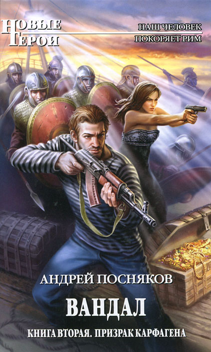 Андрей Посняков Вандал. Книга 2. Призрак Карфагена