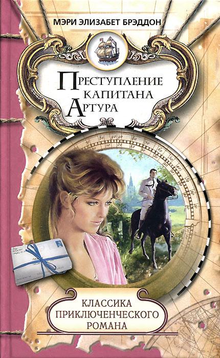 Мэри Элизабет Брэддон Преступление капитана Артура