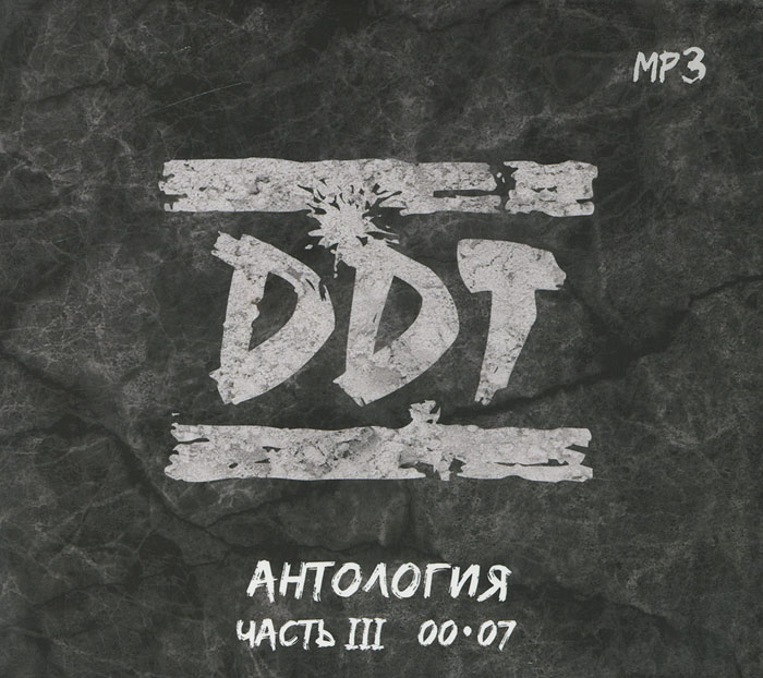 DDT. Антология. Часть III. 00-07 (mp3)