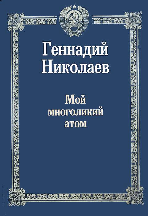 Геннадий Николаев Мой многоликий атом