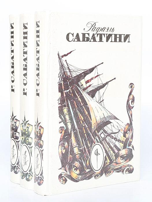 Рафаэль Сабатини Рафаэль Сабатини. Собрание сочинений (комплект из 3 книг) вечера с историком и псы господни