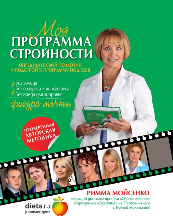 Римма Мойсенко Моя программа стройности