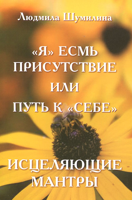 """Книга """"Я"""" есмь присутствие или путь к """"себе"""". Исцеляющие мантры. Людмила Шумилина"""