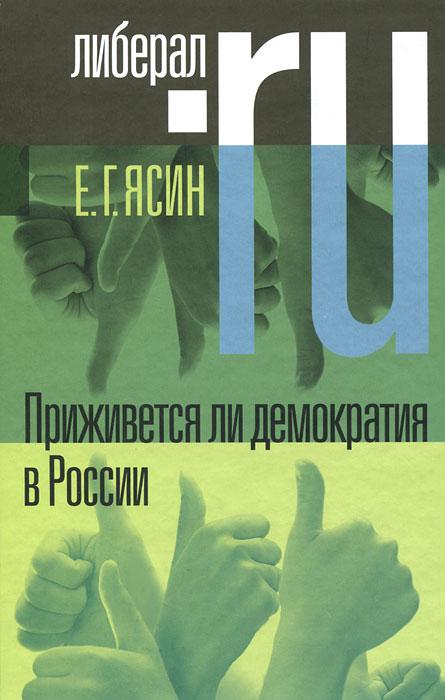 Е. Г. Ясин Приживется ли демократия в России г в гивишвили от тирании к демократии эволюция политических институтов