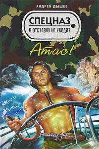 Андрей Дышев Атас!