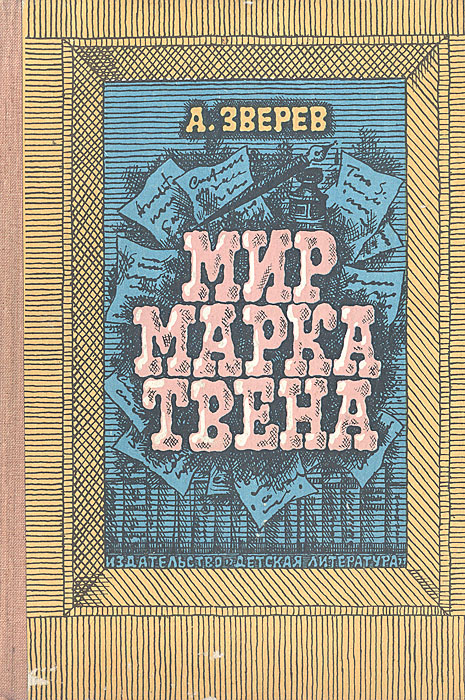 А. Зверев Мир Марка Твена