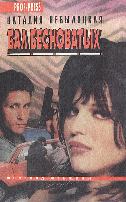 Наталия Небылицкая Бал бесноватых