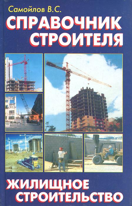 В. С. Самойлов Справочник строителя