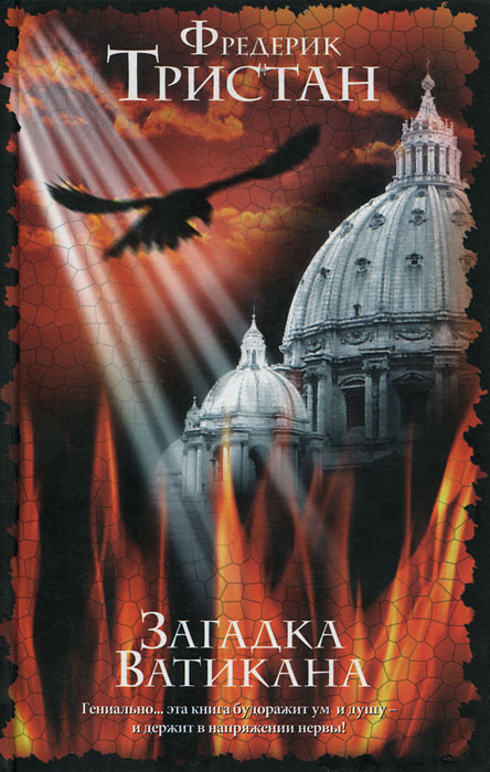 Фредерик Тристан Загадка Ватикана