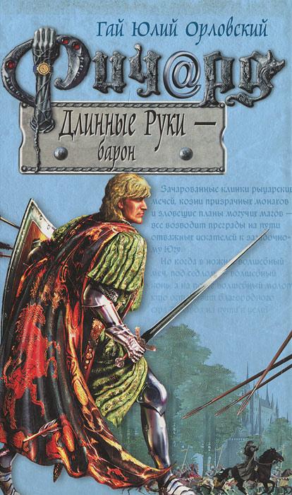 Гай Юлий Орловский Ричард Длинные Руки - барон