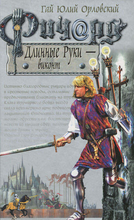 Гай Юлий Орловский Ричард Длинные Руки - виконт