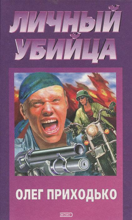 Олег Приходько Личный убийца