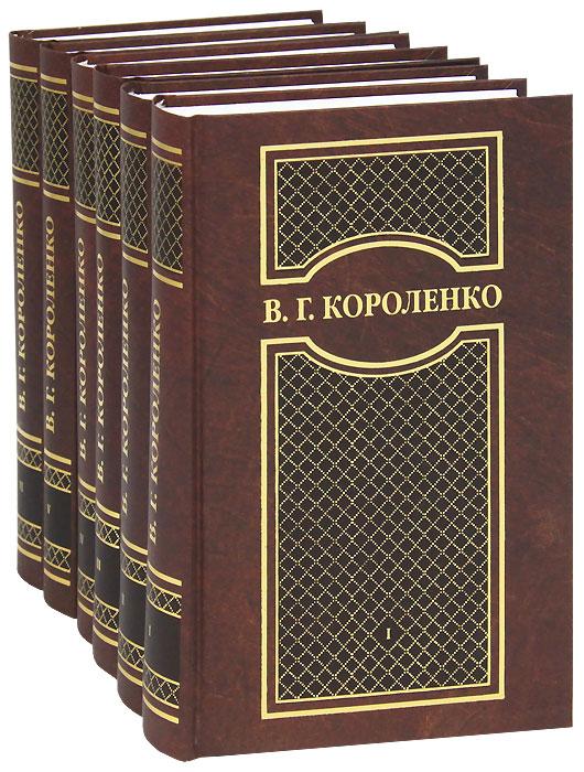 Владимир Короленко В. Г. Короленко. Собрание сочинений в 6 томах (комплект)