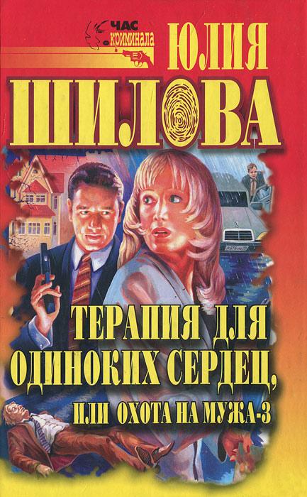 Юлия Шилова Терапия для одиноких сердец, или Охота на мужа - 3