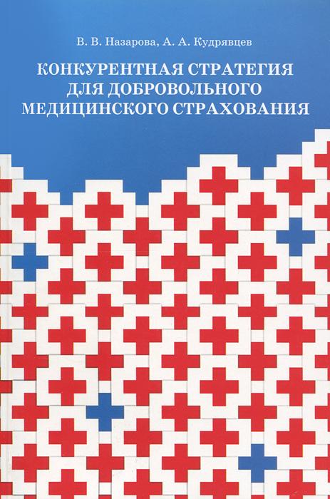 Конкурентная стратегия для добровольного медицинского страхования В книге рассматривается разработка...