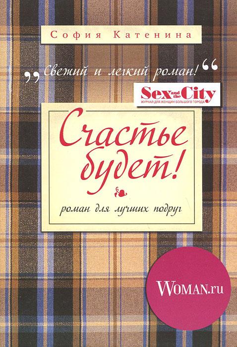 София Катенина Счастье будет!