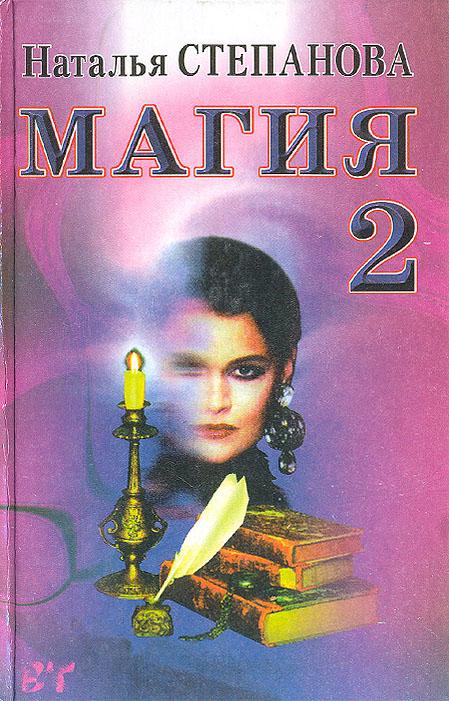 Наталья Степанова Магия-2