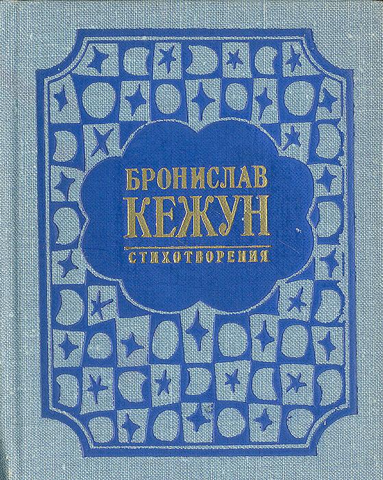 Бронислав Кежун Бронислав Кежун. Стихотворения