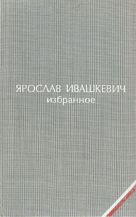 Ярослав Ивашкевич Ярослав Ивашкевич. Избранное ярослав врхлицкий ярослав врхлицкий стихи