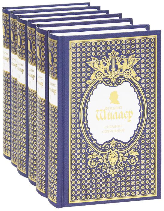 Фридрих Шиллер Фридрих Шиллер. Собрание сочинений в 6 томах (комплект) иоганн фридрих гербарт психология