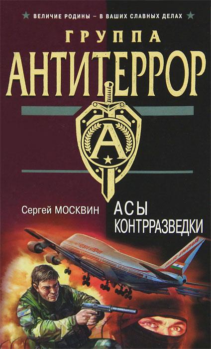 Сергей Москвин Асы контрразведки жд билеты в москву