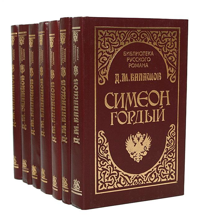 Д. М. Балашов Д. М. Балашов. Собрание сочинений (комплект из 7 книг) цена 2017